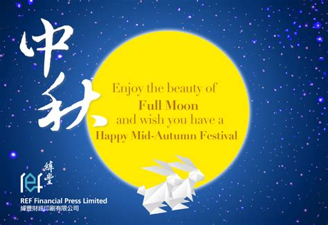 Mid autumn festival greeting quotes m4hsunfo