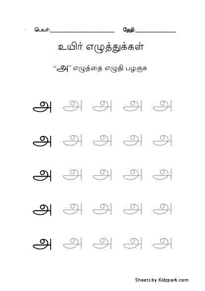 lets learn  write tamil alphabets projects