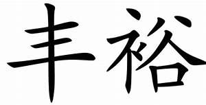 Chinese Symbols For Abundant