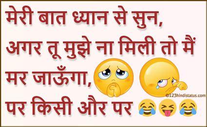 funny hindi images   whatsapp
