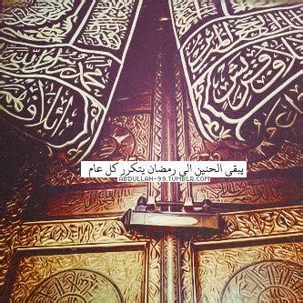 ramadan dp display pictures  whatsapp ramadan mubarak