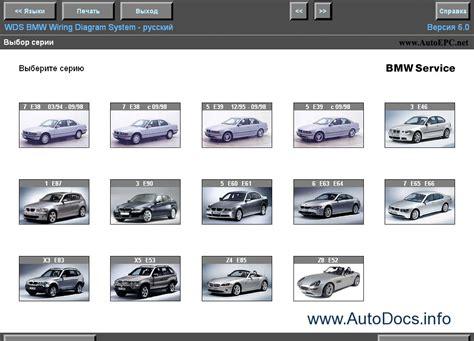 Bmw Wds by Bmw Wds 10 0 Repair Manual Order