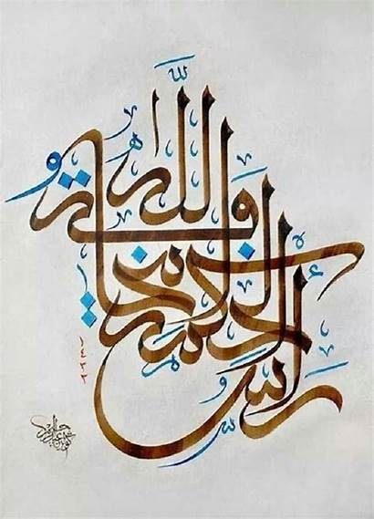 Calligraphy Islamic Examples Arabic Most Allah Names
