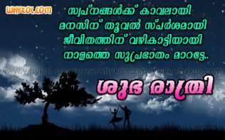 wedding wishes kerala malayalam quote scrap