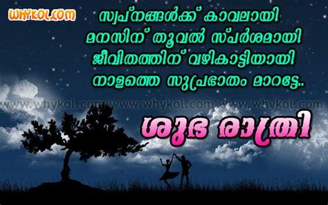 malayalam good night quote scrap