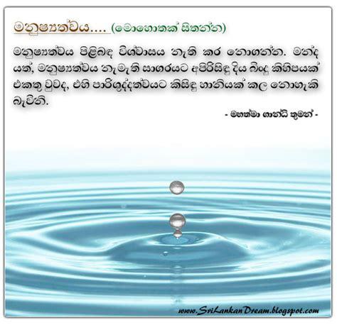 quotes sinhala famous buddhism mahatma gandhi quotesgram posts message