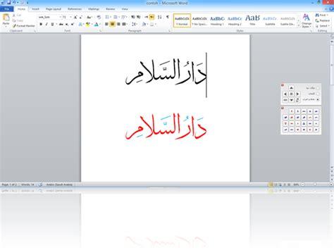 teks pancasila arab pegon qalambartar editor teks arab jawi yang canggih dan dinamis