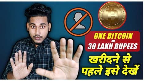 My choice is pcex member to buy bitcoin in india in 2021. Should i buy bitcoin now or wait | Bitcoin Explained | Bitcoin price in India - CryptoTradingTube