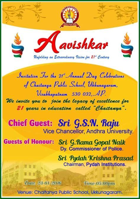 school annual day invitation Invitation card format