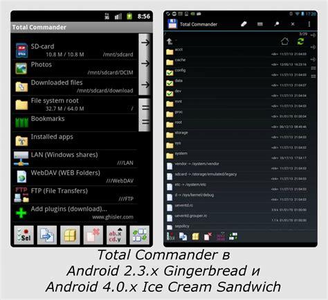 android commander total commander для android обзор плагины и ссылка для