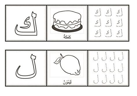 arabic font hijaiyah kaf  lam writing  kids