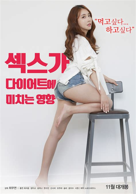 Photos Added New Poster For The Korean Movie The Influence Of Sex On Dieting Hancinema