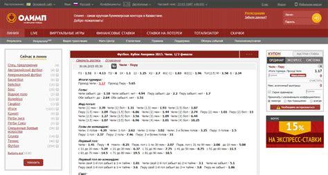 Олимп букмекерская контора официальный сайт мобильная версия скачать бесплатно