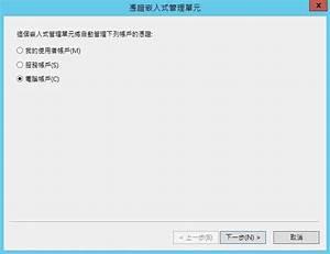 SSL 憑證安裝攻略-Windows Server 2012 R2 - Cloudmax 匯智部落格