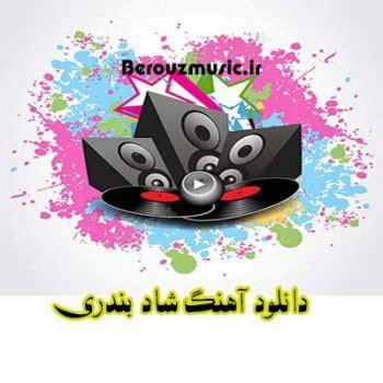 Mix shad bandari irani 2018 best persian bandari song music video remix 2018 ahang shad irani 2018 raghs bandari remix. دانلود آهنگ شاد بندری جدید - بروز موزیک