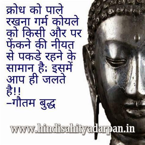 gautam buddha quotes  hindi quotesgram