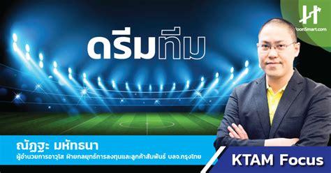 KTAM Focus : ดรีมทีม - Hoonsmart