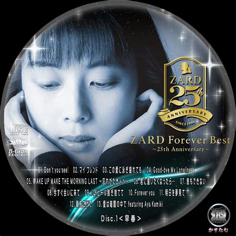 源 かすたむ工房 zard forever best 25th anniversary