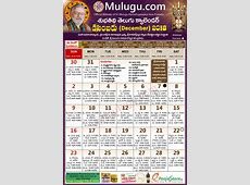 Subhathidi December Telugu Calendar 2018 Telugu Calendar