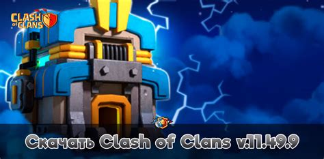 скачать clash of clans v 11 49 9 минорное обновление