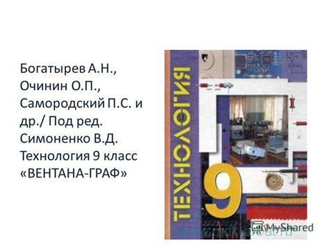 СИМОНЕНКО ТЕХНОЛОГИЯ 9 КЛАСС УЧЕБНИК СКАЧАТЬ БЕСПЛАТНО