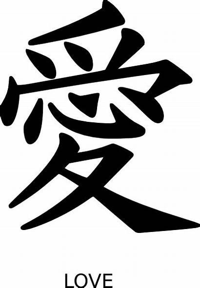 Clip Kanji Japanese Symbols Clipart Symbol Chinese