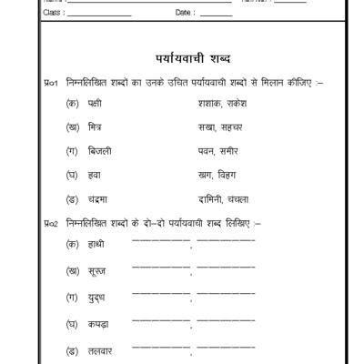 grammar paryayvachi shabd synonyms 02