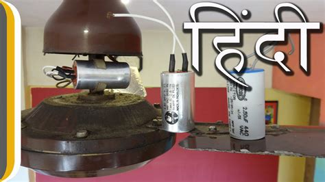 changing a ceiling fan how to change a ceiling fan capacitor in hindi by ur