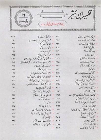 Surah Para Al Kahf Tafsir Kathir Ibn