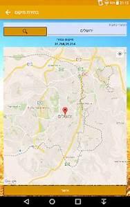 Sefirat Haomer ספירת העומר Android Apps On Google Play