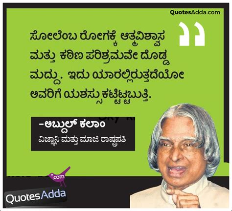 positive quotes positive thinking quotes  kannada
