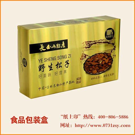 湖南长沙野生松子特产包装礼盒厂_特产包装盒_长沙纸上印包装印刷厂(公司)