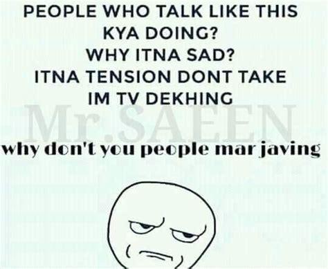 Funny Memes In Urdu - pin by laila hussain on dekh bhai doston ki baatain happiness is pinterest desi jokes