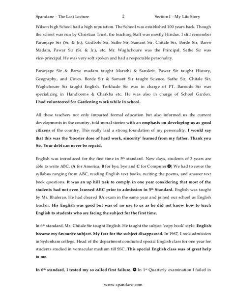 my school essay in english my first day at school essay in