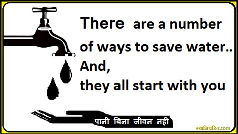 save water quotes in marathi