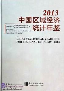 China Statistical Yearbook for Regional Economy 2013 ISBN ...
