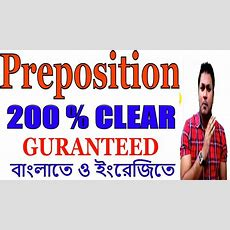 Best Preposition Trick Ever In English Grammar  You Won't Believe  By Wadud Sir (part1) Youtube