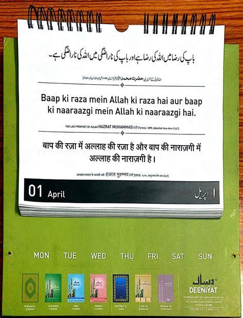 hadees 1st quran 1439 hijiri rajjab 13th april islam786 spread hindi