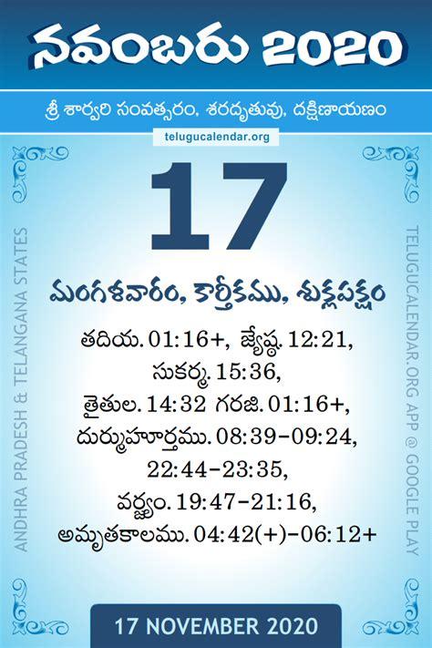november  telugu calendar daily sheet