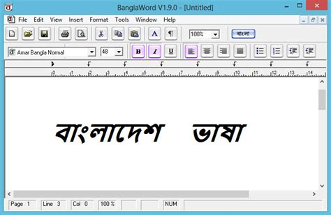 download bangla word
