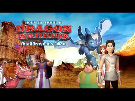 How To Train A Dragon Warrior (thai Ripoff Of Httyd