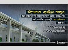 BSRM Padma Bridge Press Ad Ads of Bangladesh
