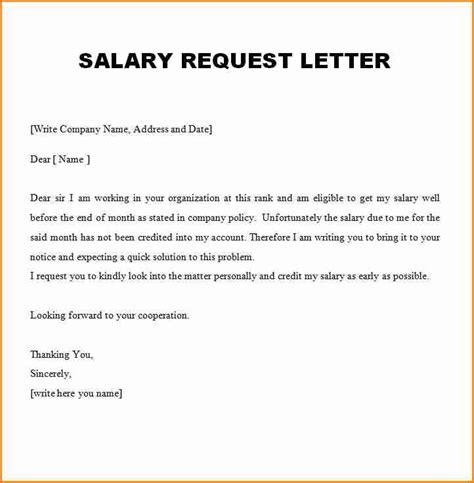demand letter  salary increase sample simple