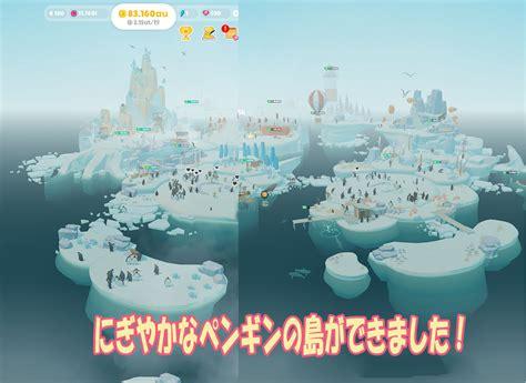 ペンギン の 島 オフライン 補償