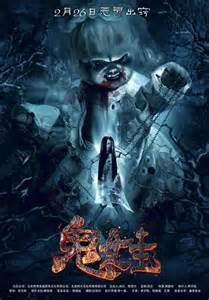 Chinese Horror Movies 2016
