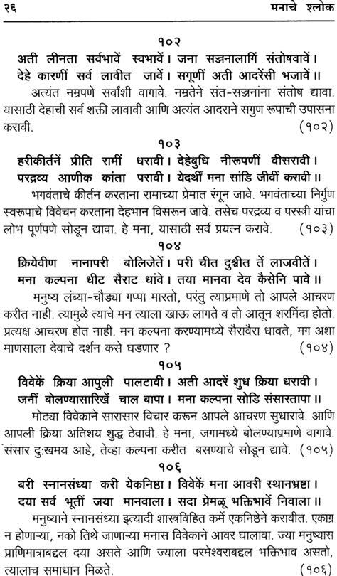 सार्थ मनाचे श्लोक: Sarth Manache Sloke (Marathi)
