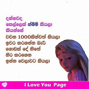 I Love You Photos Sinhala