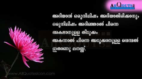 Positive Thinking Quotes In Malayalam Language