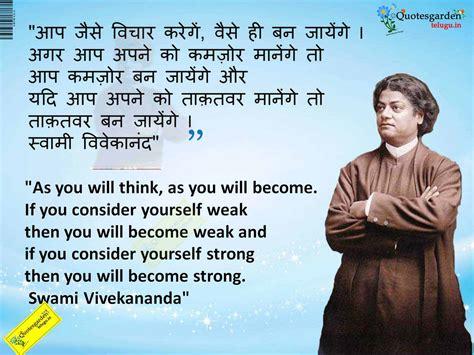 swami vivekananda good thoughts  english  hindi