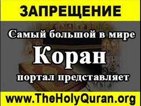 koran na russkom зaпpeщehиe you
